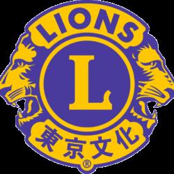 東京文化ライオンズクラブ